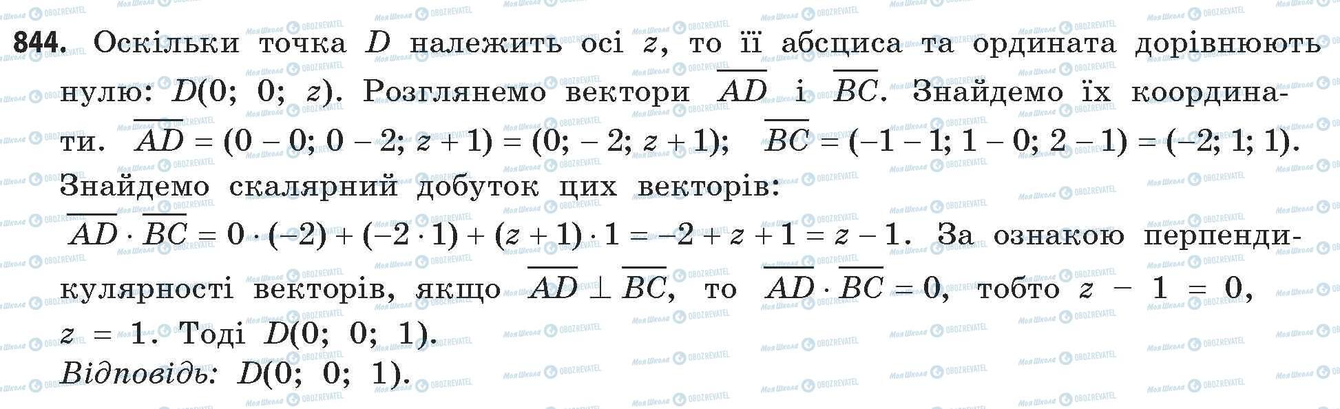 ГДЗ Математика 11 класс страница 844