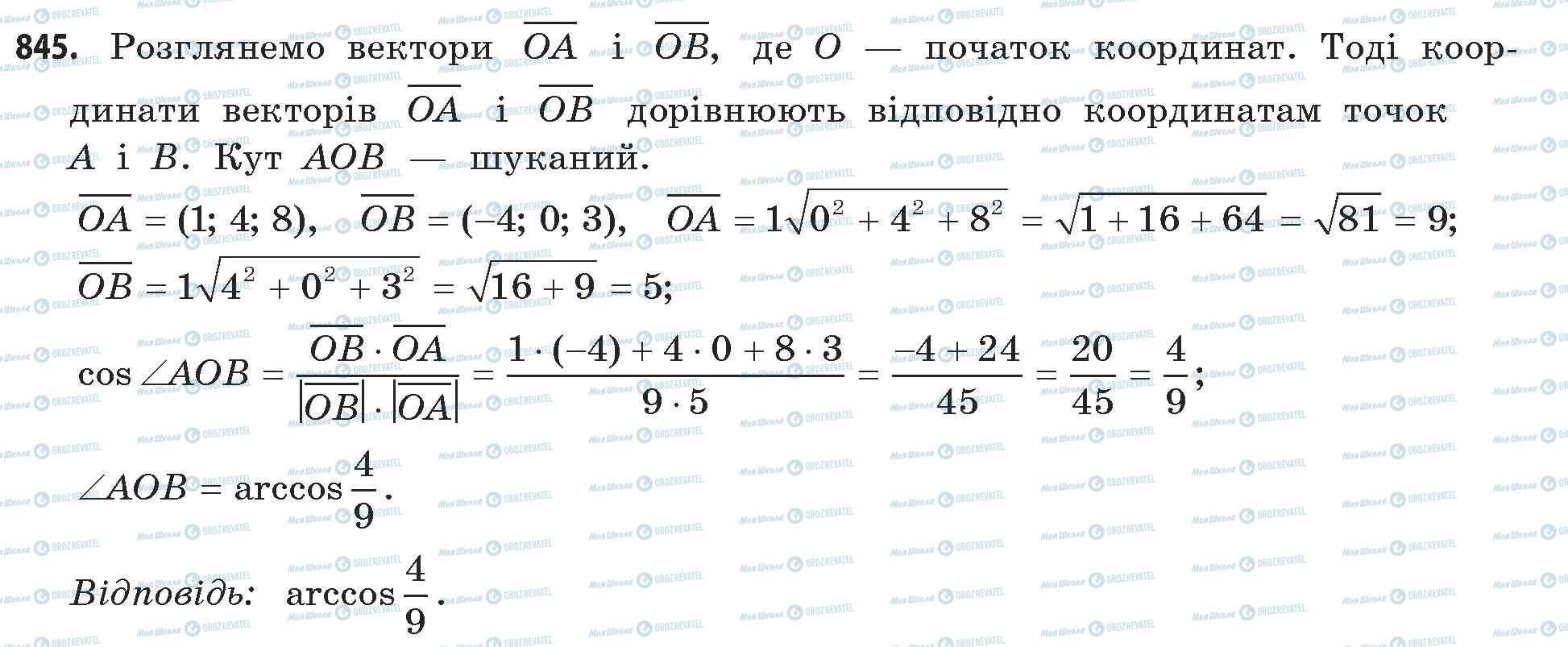 ГДЗ Математика 11 класс страница 845
