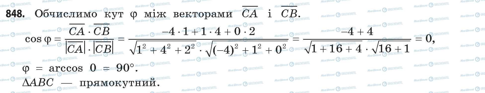 ГДЗ Математика 11 класс страница 848