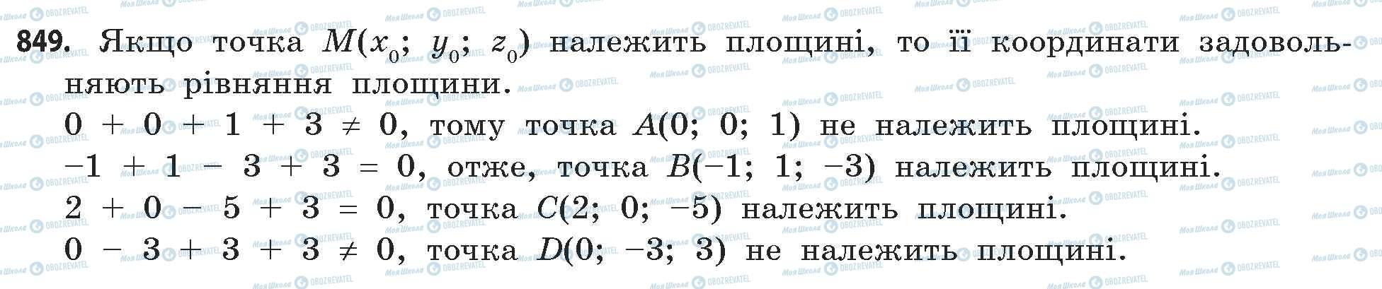 ГДЗ Математика 11 класс страница 849
