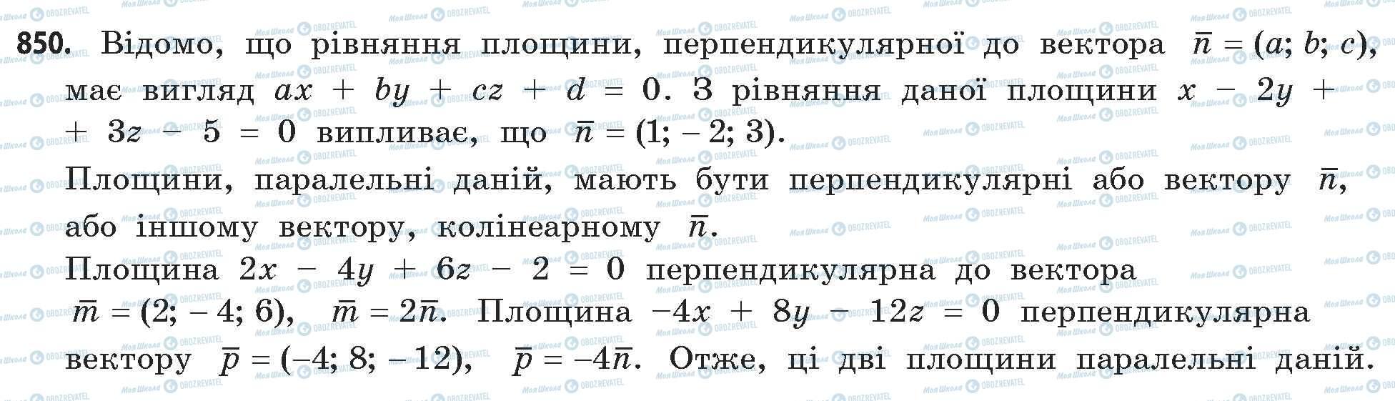 ГДЗ Математика 11 класс страница 850