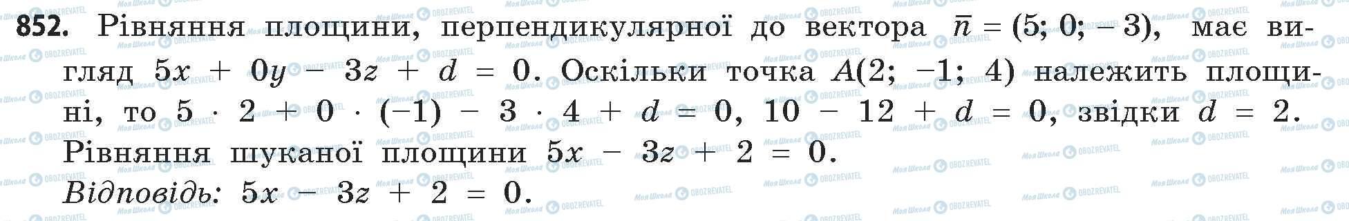 ГДЗ Математика 11 класс страница 852