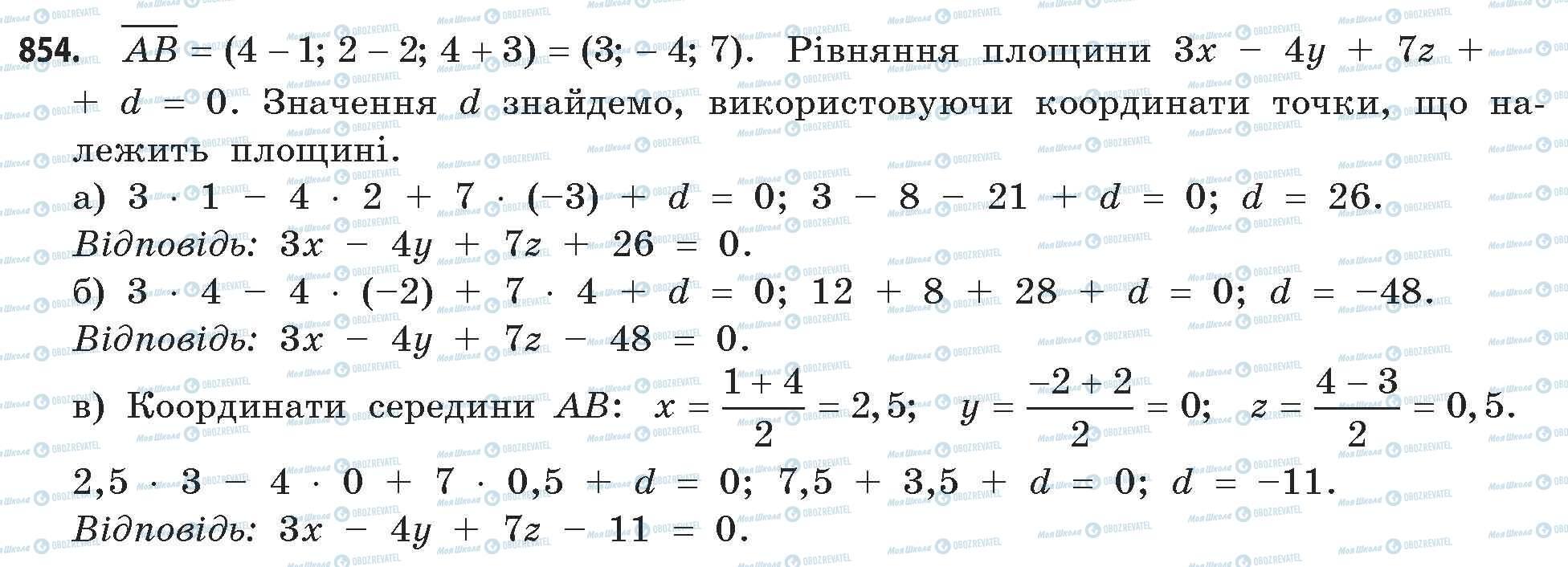ГДЗ Математика 11 класс страница 854