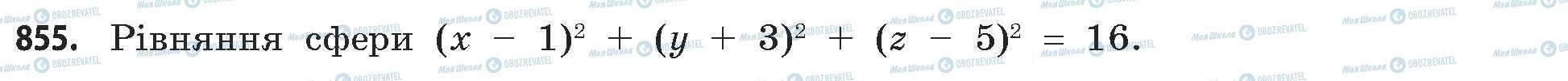 ГДЗ Математика 11 класс страница 855