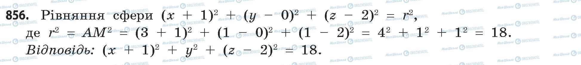 ГДЗ Математика 11 класс страница 856