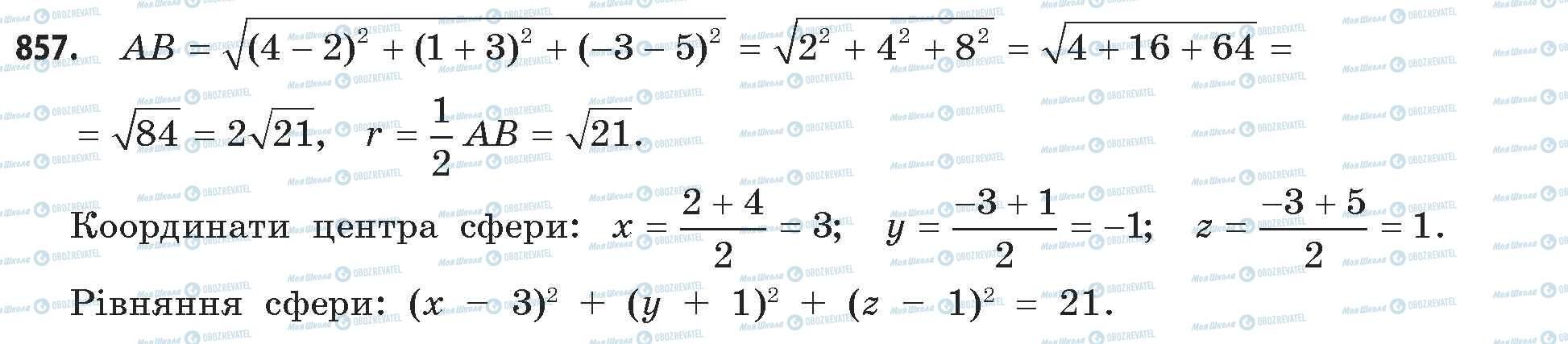 ГДЗ Математика 11 класс страница 857