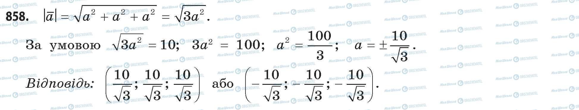 ГДЗ Математика 11 класс страница 858