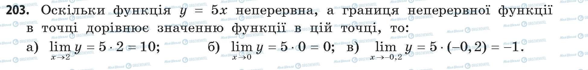 ГДЗ Математика 11 класс страница 203
