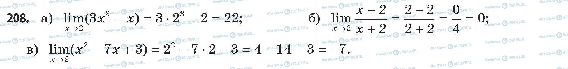 ГДЗ Математика 11 класс страница 208
