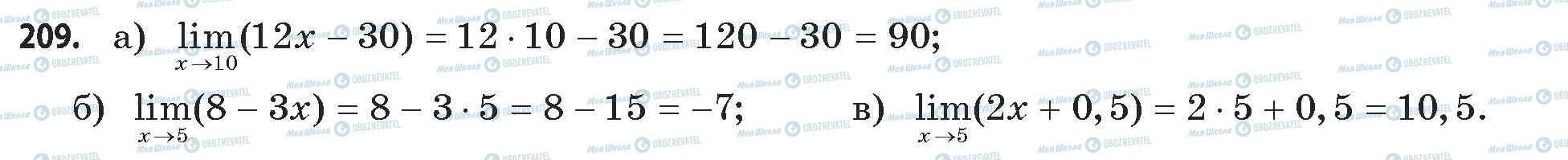ГДЗ Математика 11 класс страница 209