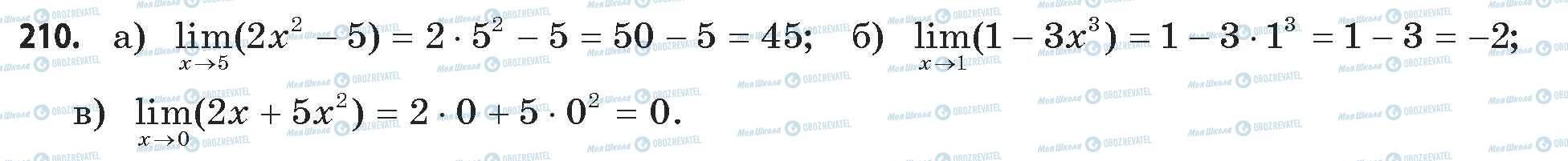 ГДЗ Математика 11 класс страница 210