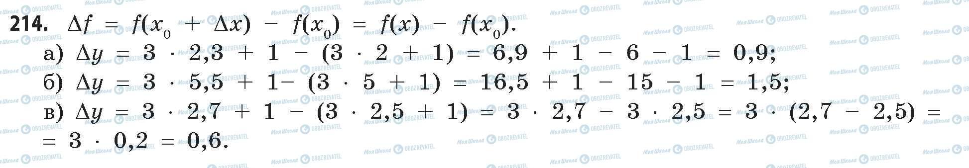 ГДЗ Математика 11 класс страница 214