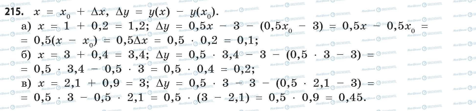 ГДЗ Математика 11 класс страница 215