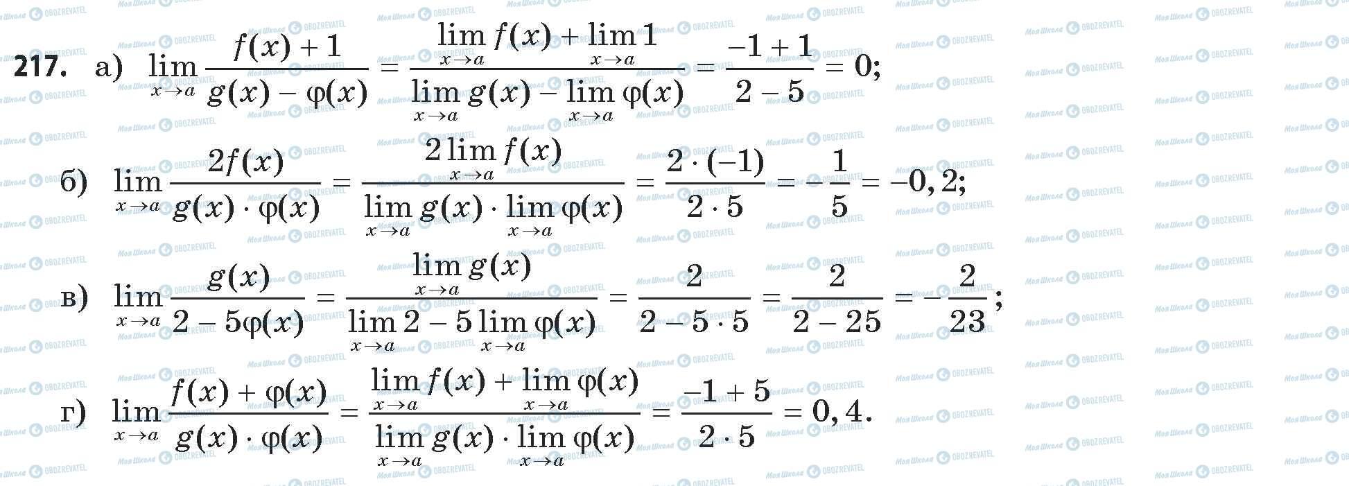 ГДЗ Математика 11 клас сторінка 217