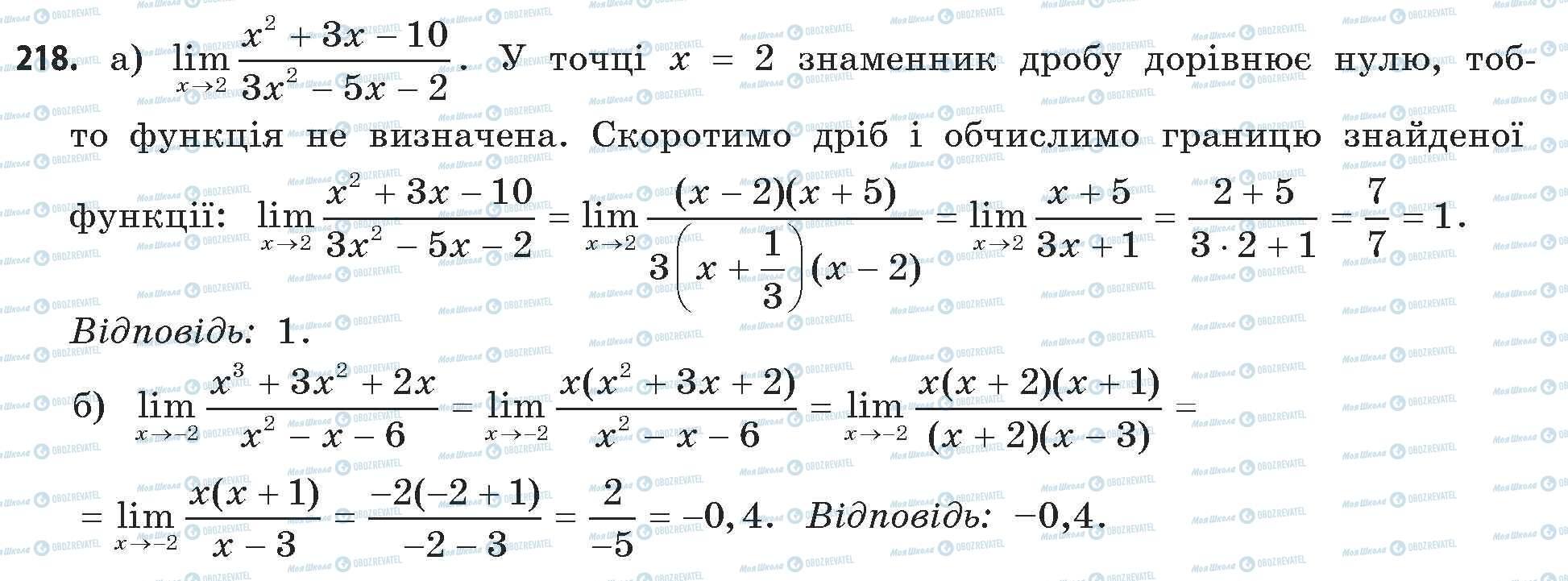 ГДЗ Математика 11 класс страница 218