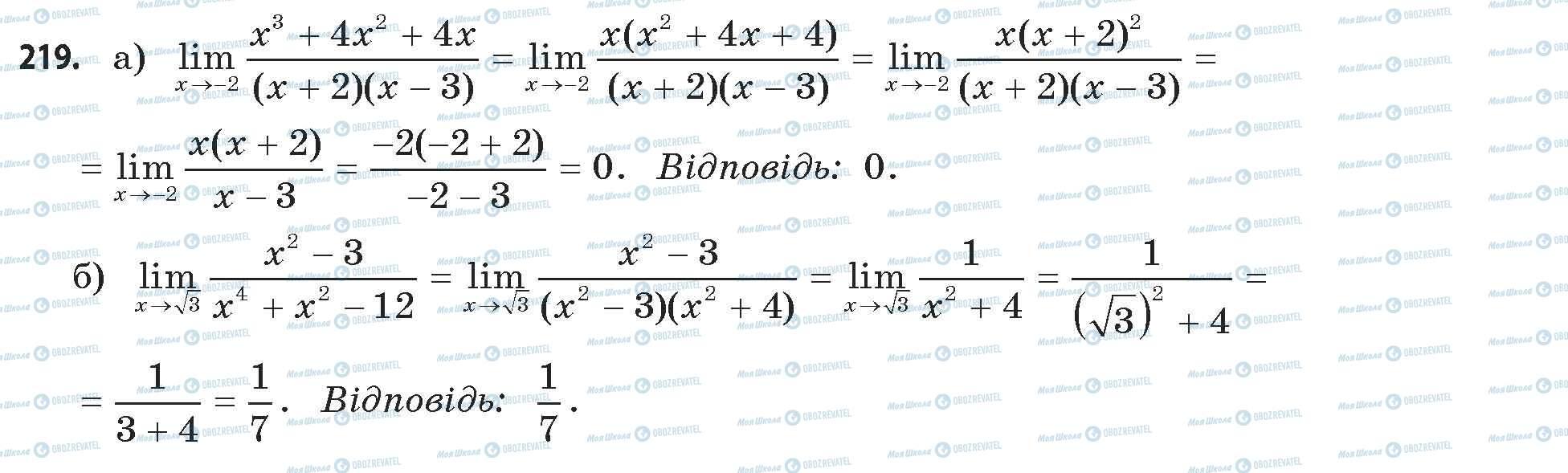 ГДЗ Математика 11 класс страница 219