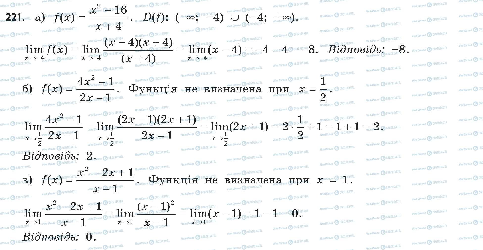 ГДЗ Математика 11 класс страница 221