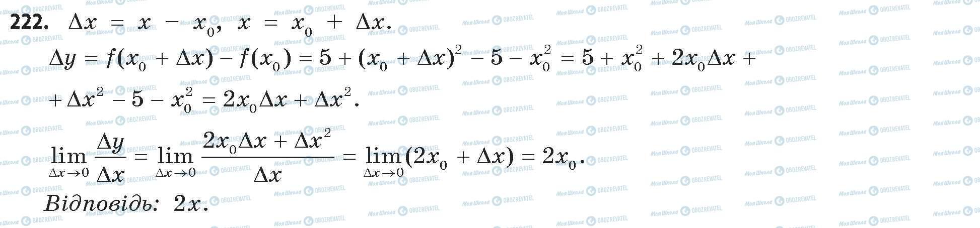 ГДЗ Математика 11 класс страница 222