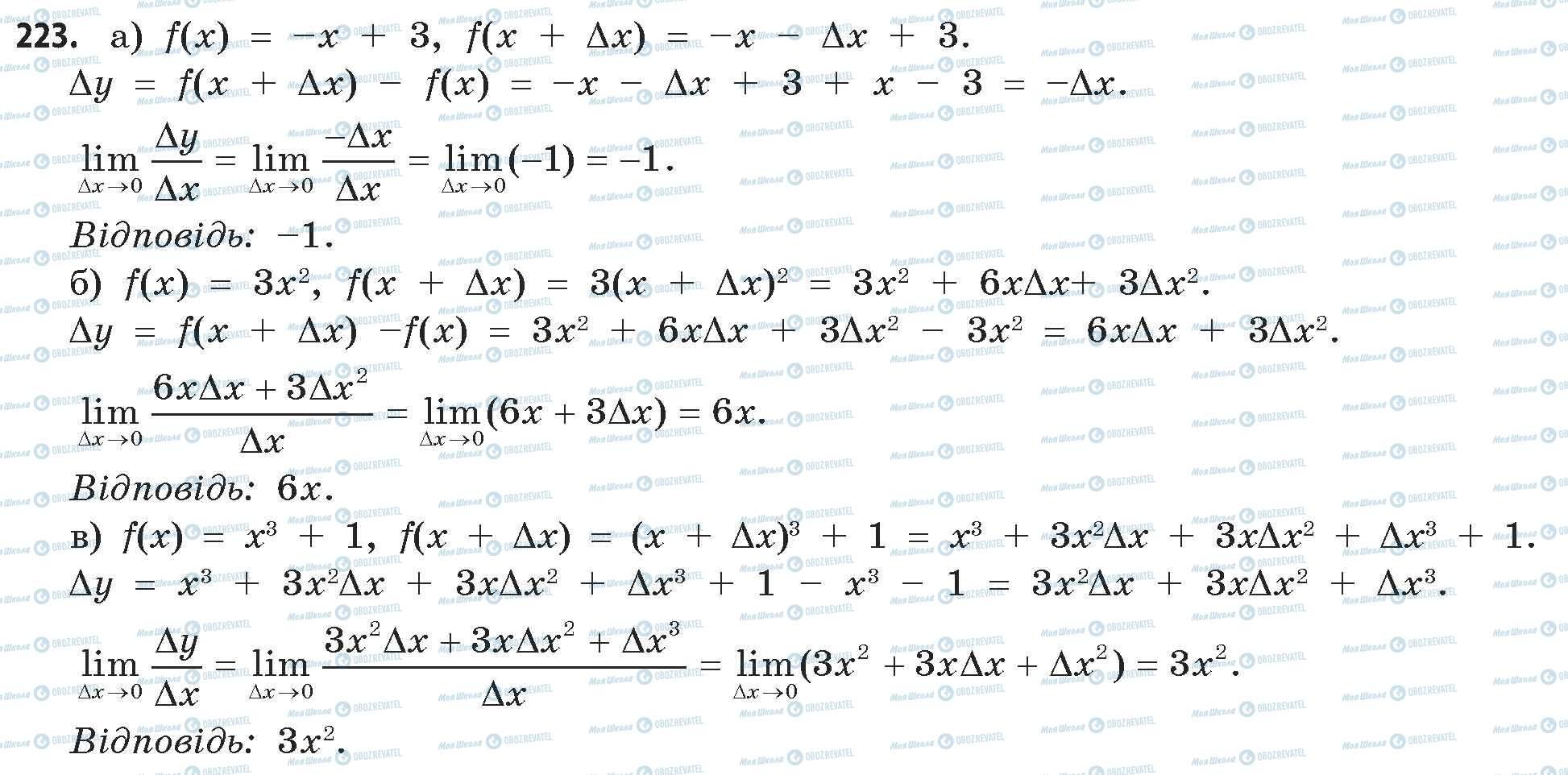 ГДЗ Математика 11 класс страница 223