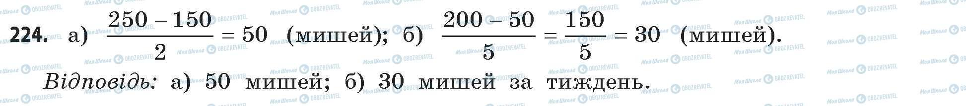 ГДЗ Математика 11 класс страница 224