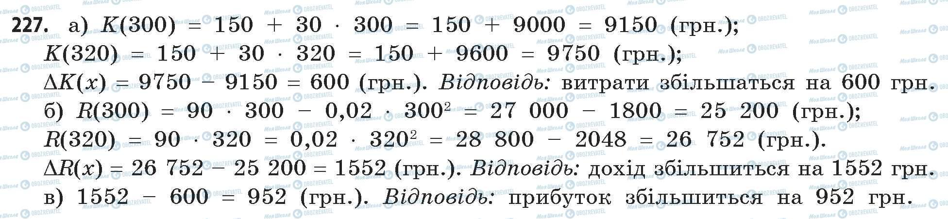 ГДЗ Математика 11 класс страница 227