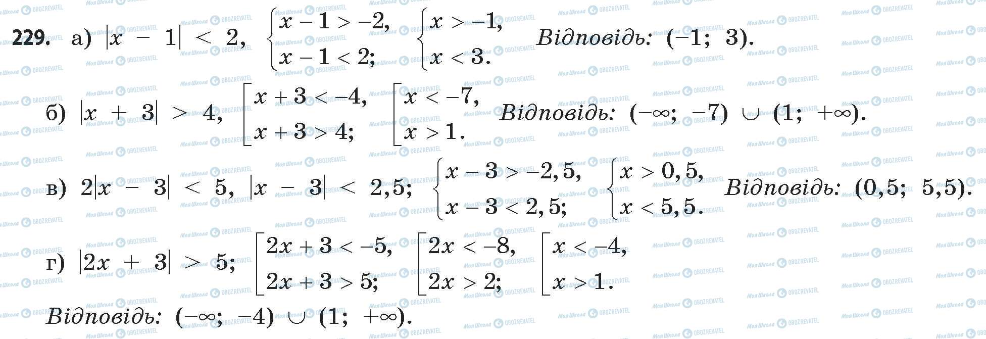 ГДЗ Математика 11 клас сторінка 229