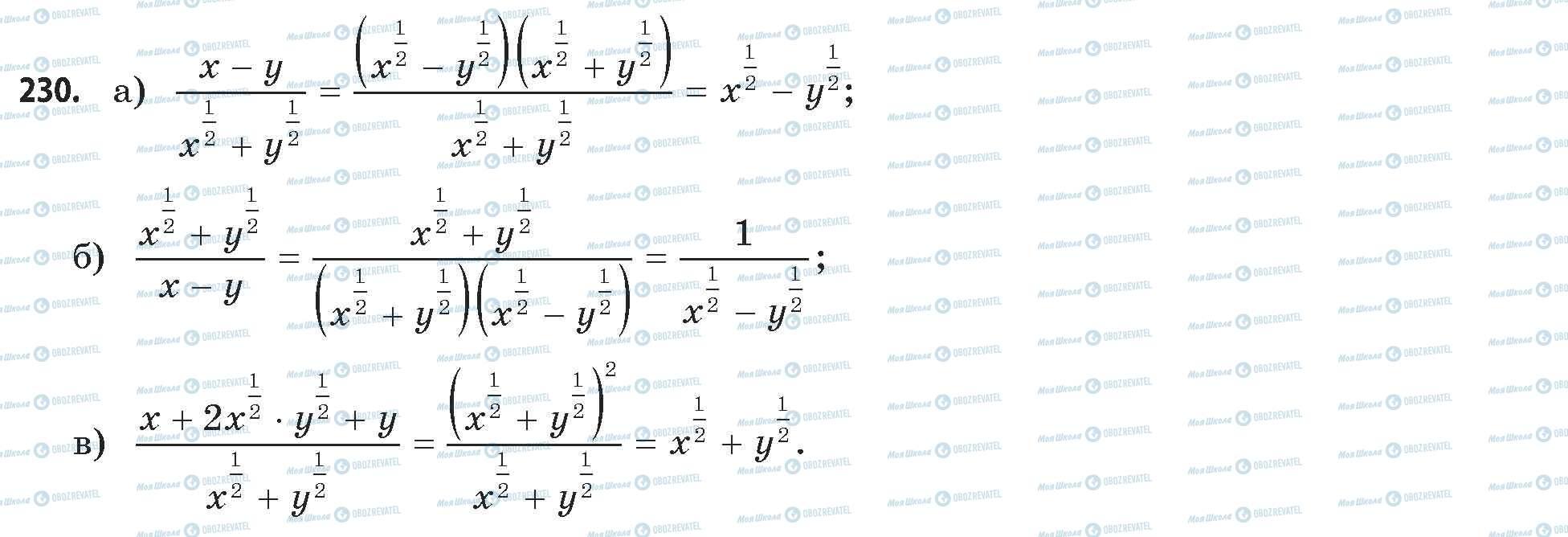 ГДЗ Математика 11 класс страница 230