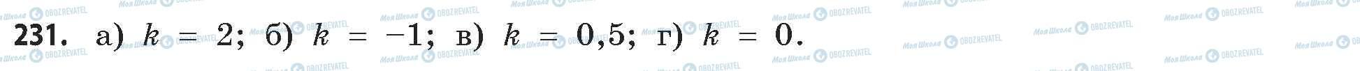 ГДЗ Математика 11 клас сторінка 231