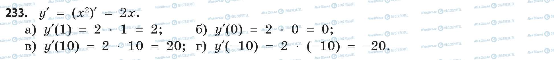 ГДЗ Математика 11 класс страница 233