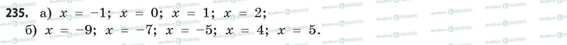 ГДЗ Математика 11 клас сторінка 235