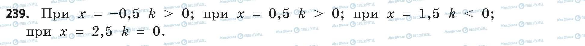 ГДЗ Математика 11 класс страница 239