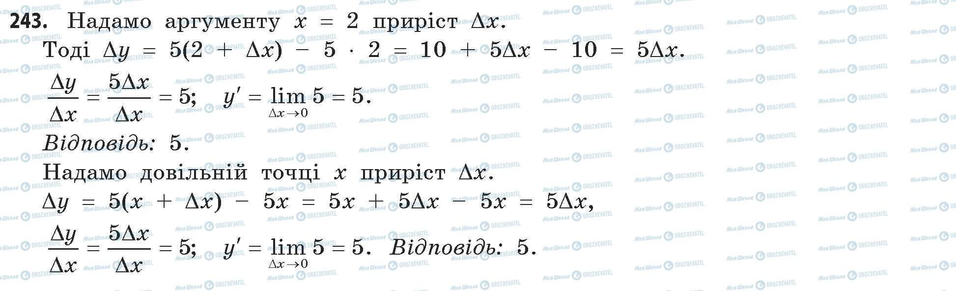 ГДЗ Математика 11 класс страница 243