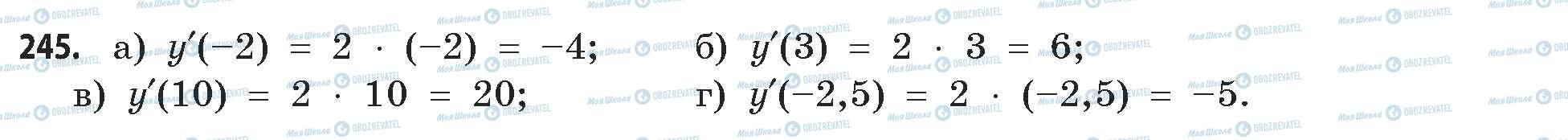 ГДЗ Математика 11 клас сторінка 245