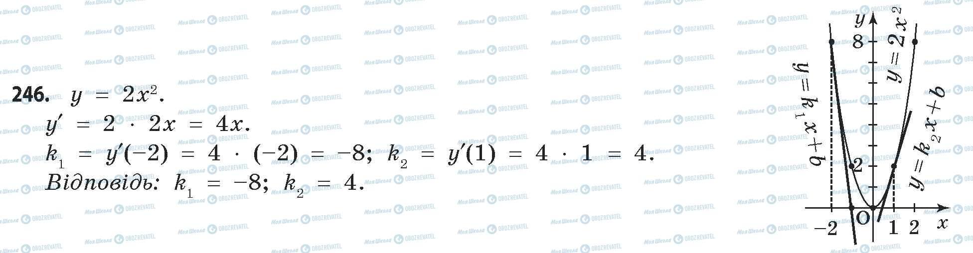 ГДЗ Математика 11 клас сторінка 246