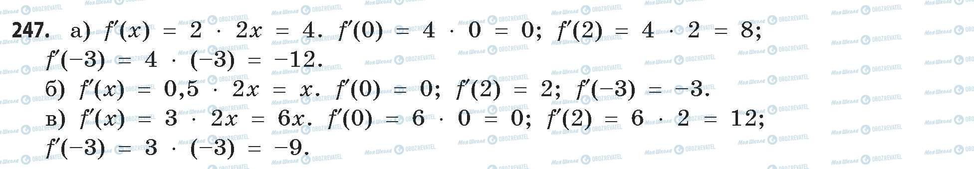 ГДЗ Математика 11 класс страница 247