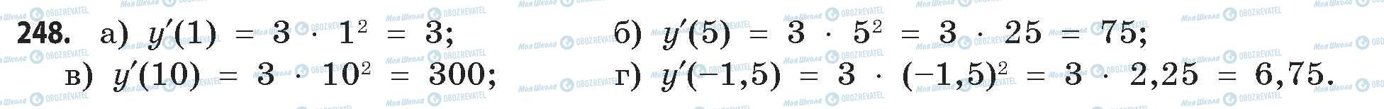 ГДЗ Математика 11 класс страница 248