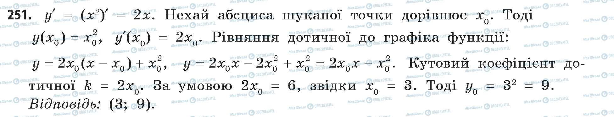 ГДЗ Математика 11 класс страница 251