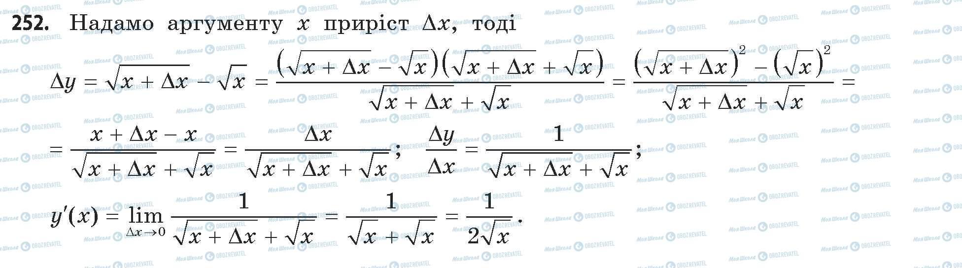 ГДЗ Математика 11 клас сторінка 252