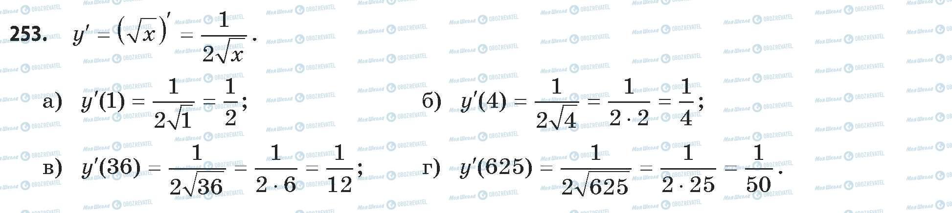 ГДЗ Математика 11 класс страница 253