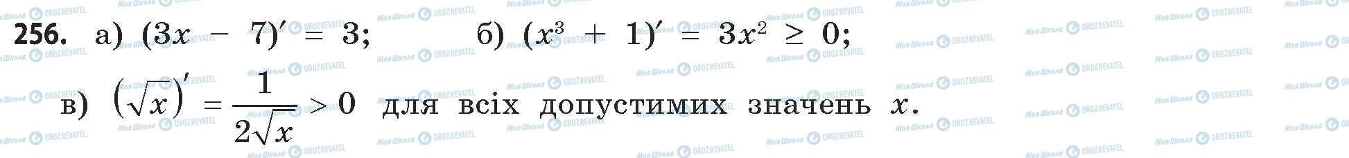 ГДЗ Математика 11 класс страница 256