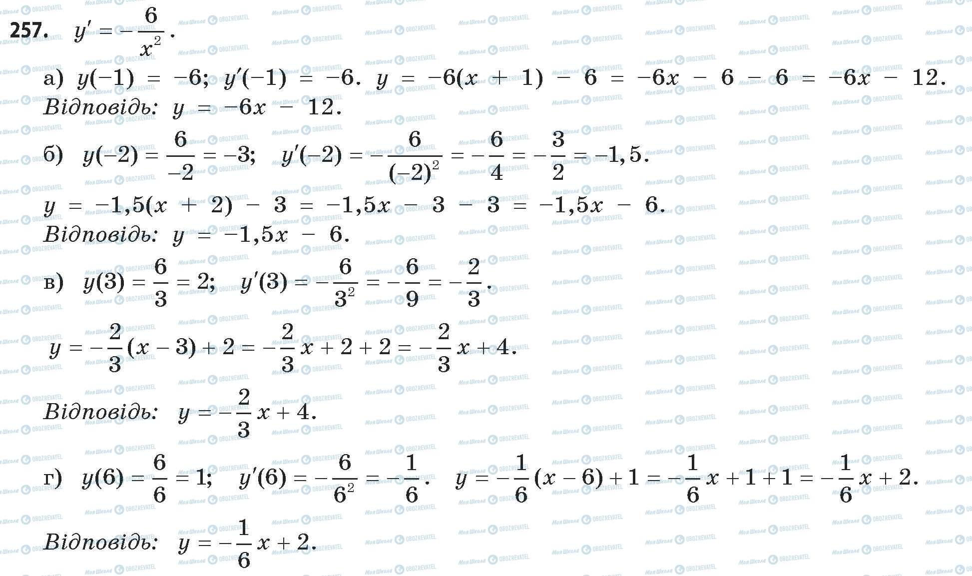 ГДЗ Математика 11 клас сторінка 257