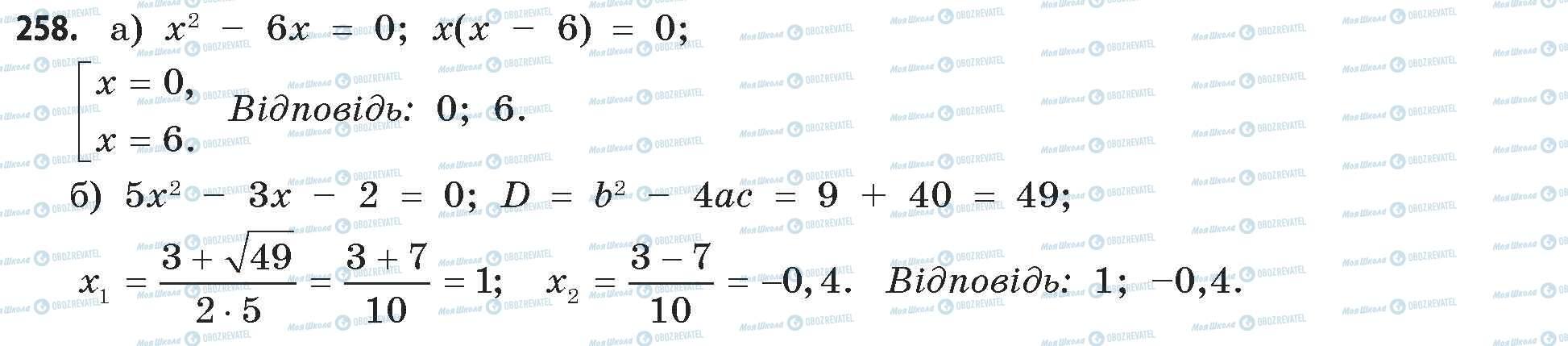 ГДЗ Математика 11 клас сторінка 258