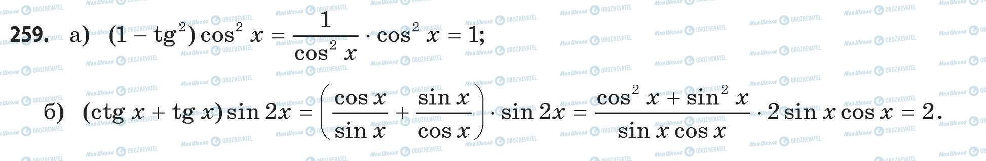 ГДЗ Математика 11 класс страница 259