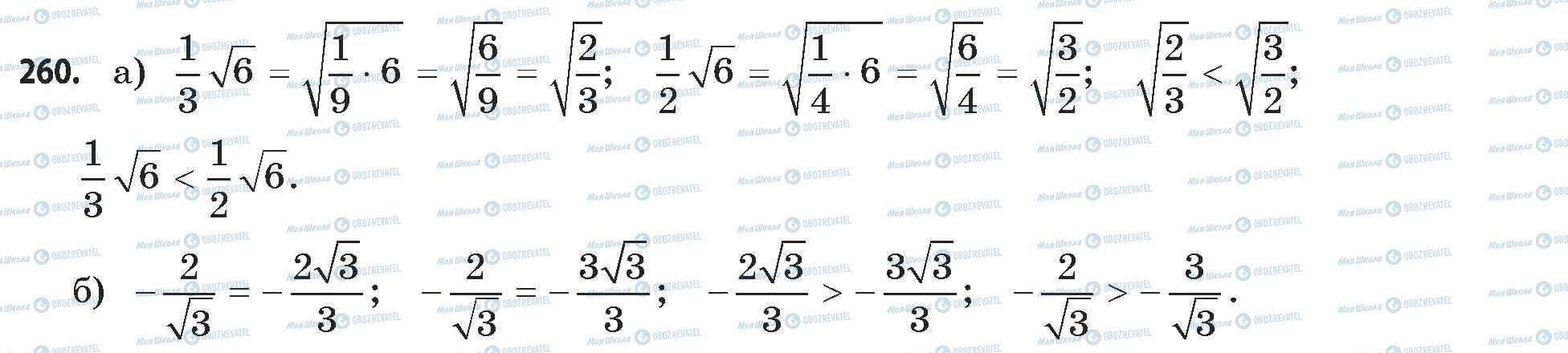 ГДЗ Математика 11 клас сторінка 260
