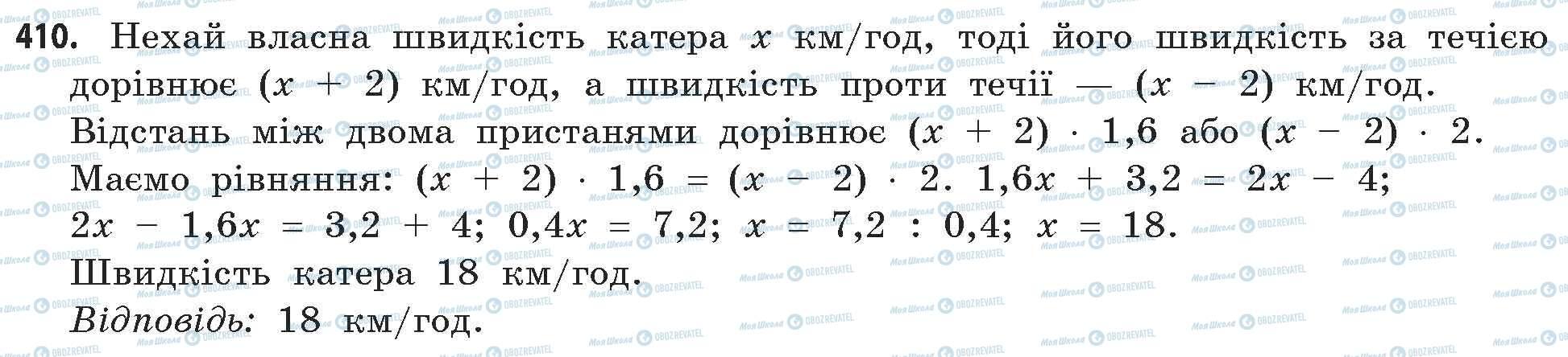 ГДЗ Математика 11 класс страница 410