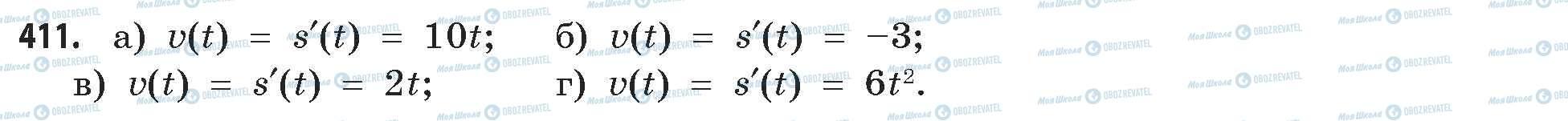 ГДЗ Математика 11 класс страница 411