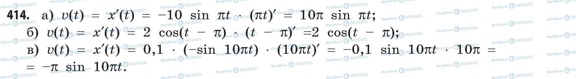 ГДЗ Математика 11 класс страница 414