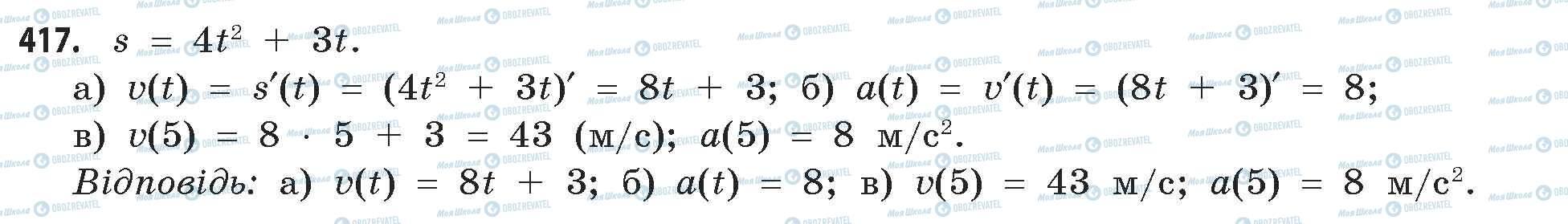 ГДЗ Математика 11 класс страница 417