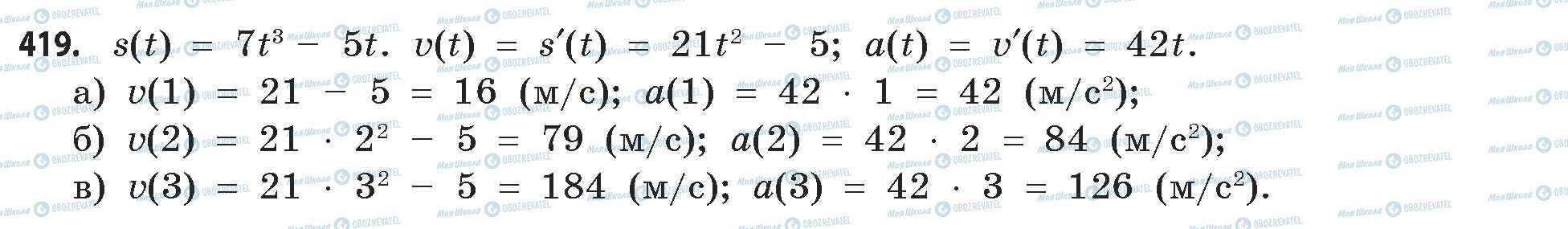 ГДЗ Математика 11 класс страница 419