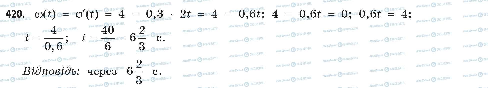 ГДЗ Математика 11 класс страница 420